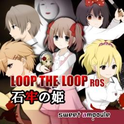LOOP THE LOOP【7】石牢の姫
