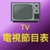 TV節目表