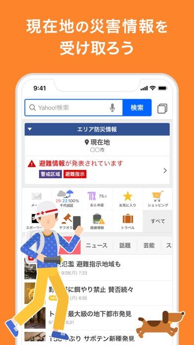 Yahoo! JAPAN紹介画像7