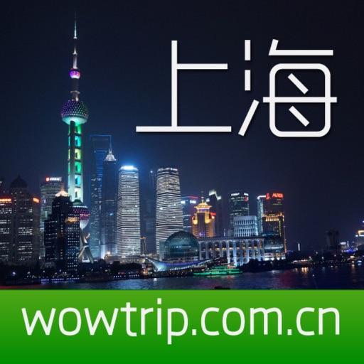 爱自游-上海
