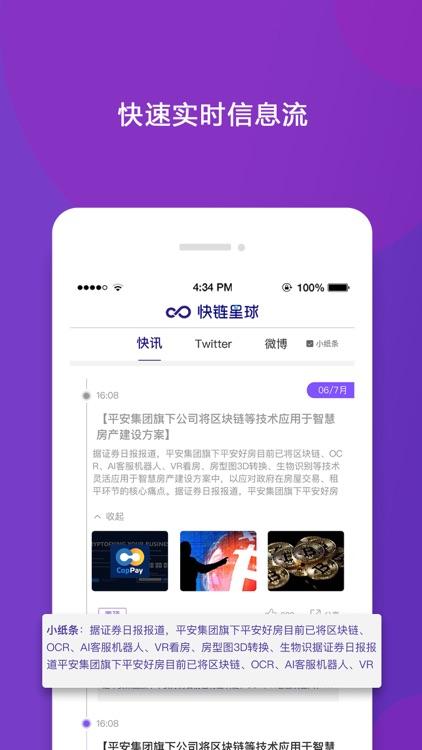 快链星球-区块链热点头条新闻资讯快讯 screenshot-3
