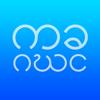 MyFont - Myanmar Font