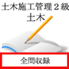 土木施工管理技術検定 2級(土木)