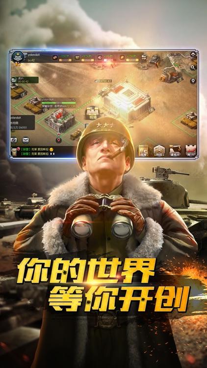 钢铁奇兵-大型军事坦克策略手游 screenshot-4