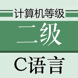 计算机等级考试C语言版 2018最新