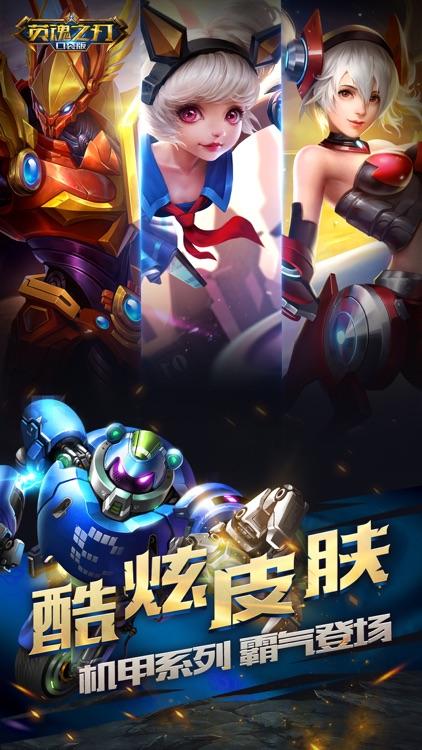 英魂之刃-最新5V5公平竞技MOBA手游王者之作