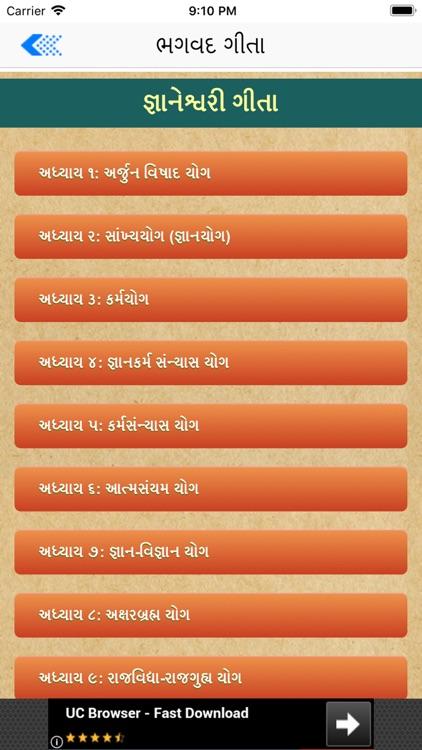 Gita in Gujarati screenshot-3