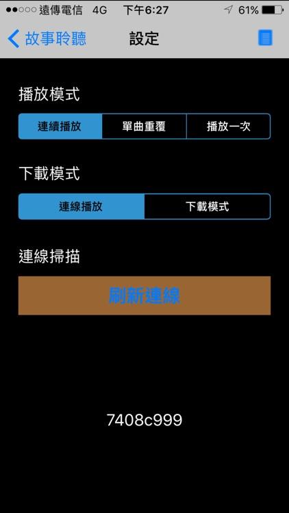 故事聆听(有声APP) screenshot-4