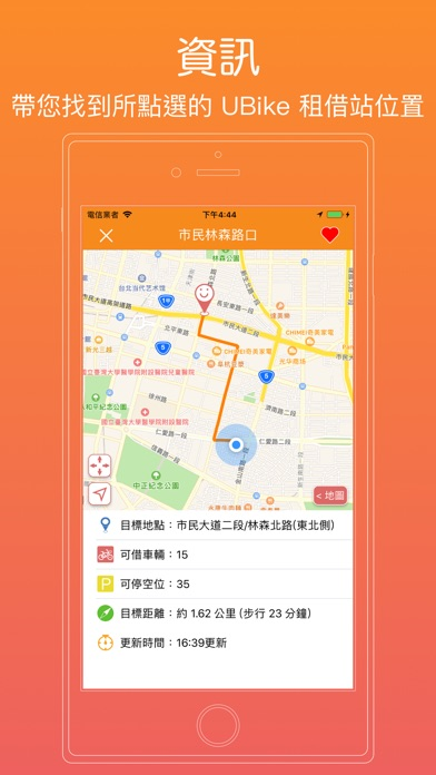 台北UBike+ screenshot 4