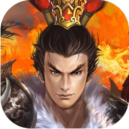 君王三国-耳熟能详的经典战役