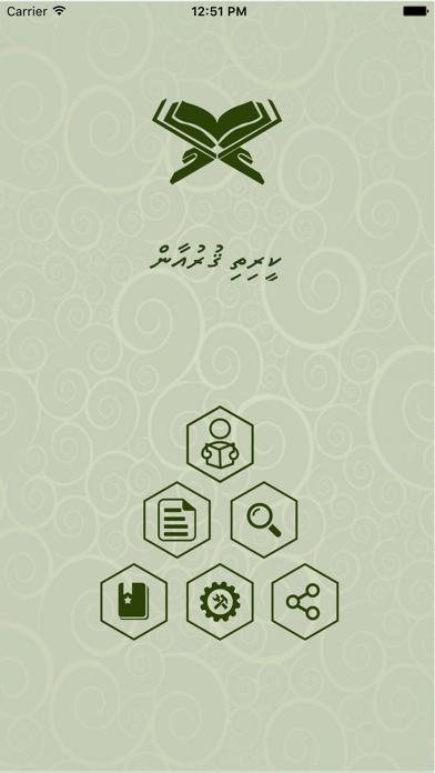 Quran Dhivehi