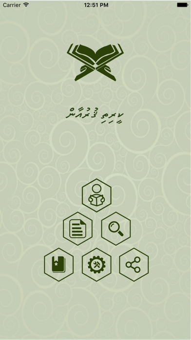 Quran Dhivehi screenshot one