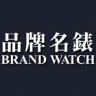 Brand Watch 品牌名錶 icon