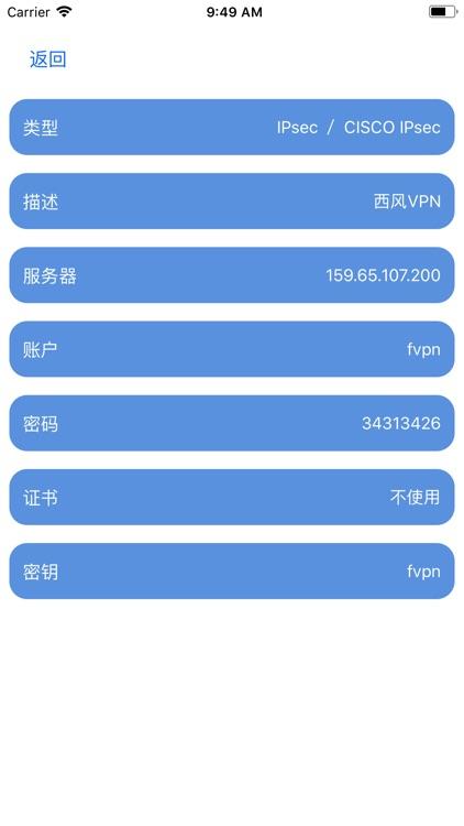 VPN - 西风VPN,方便快捷