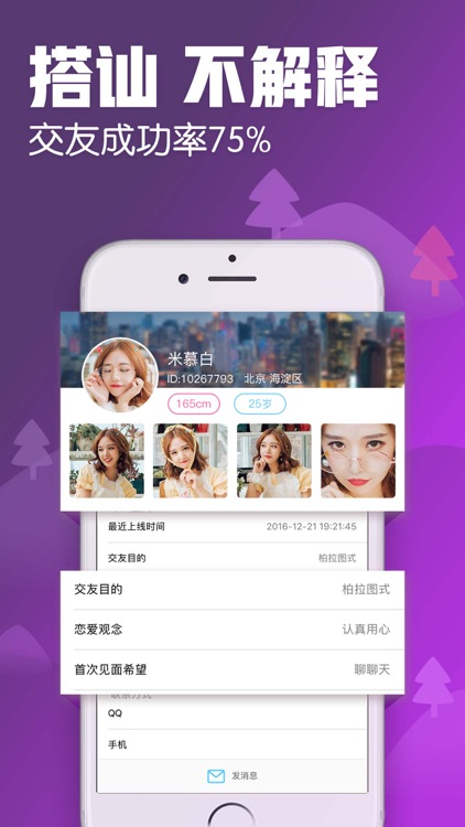 同城寻缘 screenshot-3