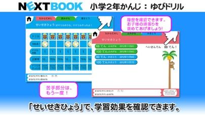 小学2年生かんじ:ゆびドリル(書き順判定対応漢字学習アプリ)スクリーンショット5