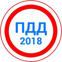 Билеты ПДД 2018 + Экзамен