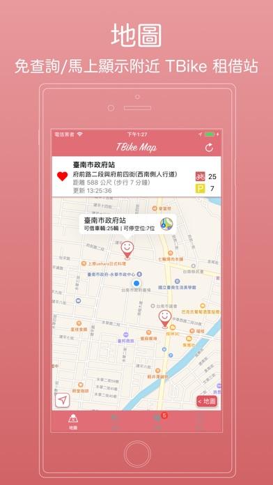 台南市TBike+屏幕截圖1