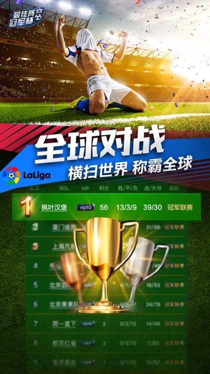 最佳阵容:冠军杯 screenshot-4