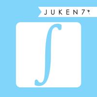 不定積分-juken7app-