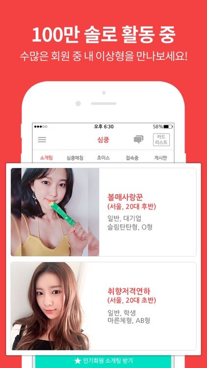 심쿵소개팅 – 1등 소개팅앱, 150만 회원