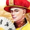 摄政小王爷-宫廷经营养成手游