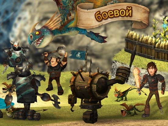 School of Dragons для iPad