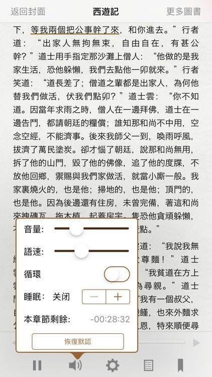 西遊記 (有聲同步書) screenshot-4