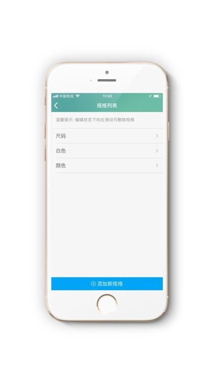 众信订货 screenshot-0