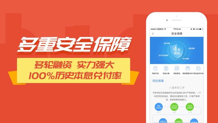 君融理财(旗舰版)-最安全的短期P2P理财神器 screenshot-4
