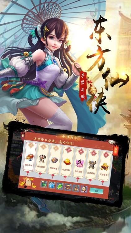 逆剑传奇 screenshot-3