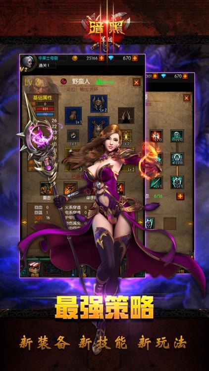 暗黑军团 screenshot-1