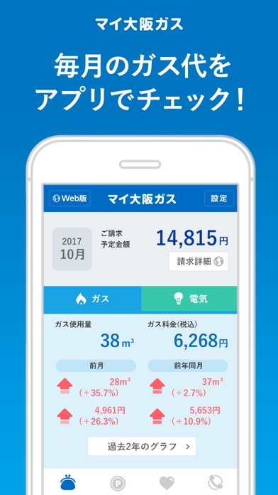 マイ大阪ガスのスクリーンショット1