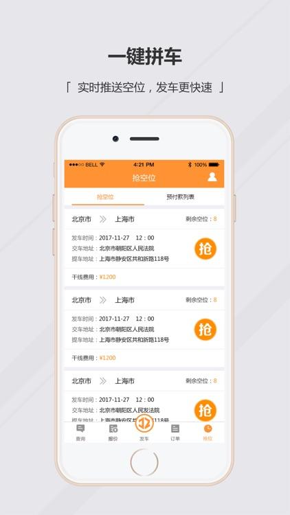 九州运车发车版 screenshot-4