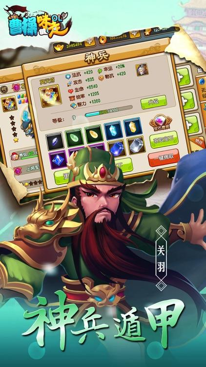 曹操咪走-三國對決,slg策略卡牌遊戲 screenshot-3
