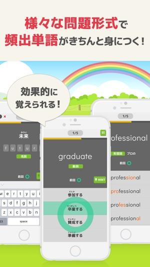 まなみ〜for英検® Screenshot