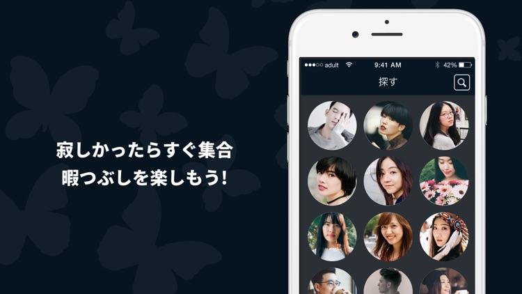 雑談チャットアプリ - 雑談トーク screenshot-3
