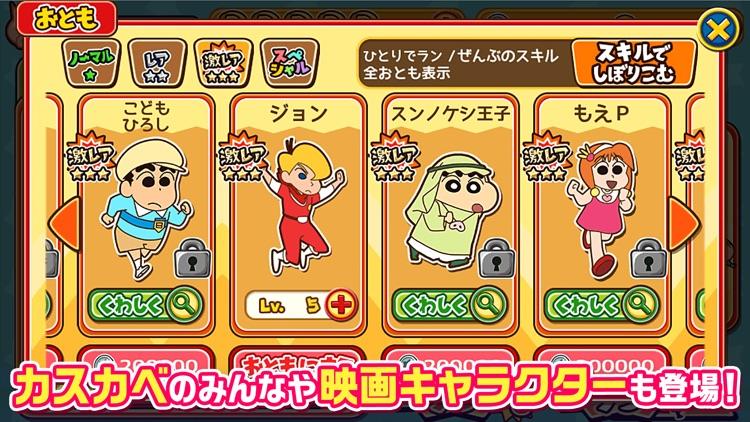 クレヨンしんちゃん 嵐を呼ぶ 炎のカスカベランナー!! screenshot-4