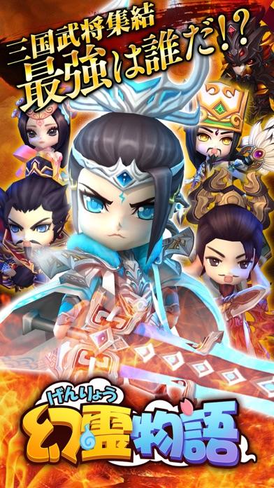 幻霊物語~世界一の三国育成RPG~スクリーンショット1