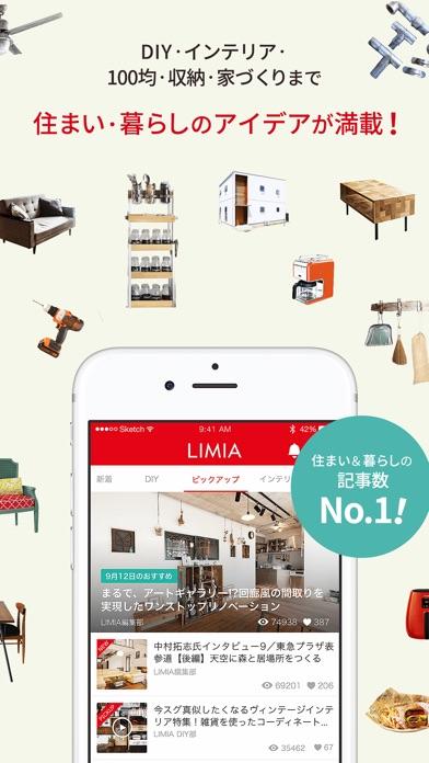 LIMIA (リミア) - 住まい・暮らし... screenshot1