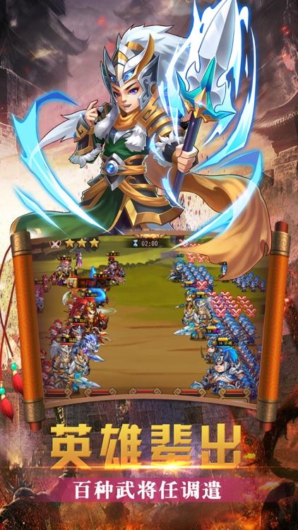 三国策-三国策略回合卡牌养成战争游戏 screenshot-4