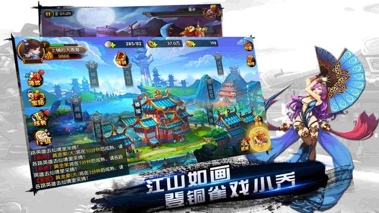 刀剑三国-三国回合制卡牌游戏 screenshot-4