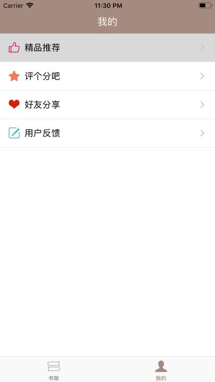 茅盾文学奖-第九届 screenshot-4