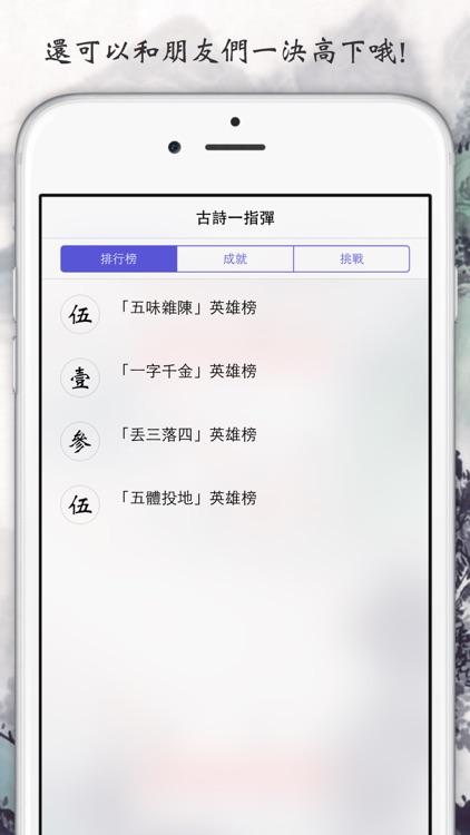 古詩一指彈 screenshot-4