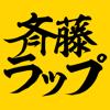 斉藤ラップ