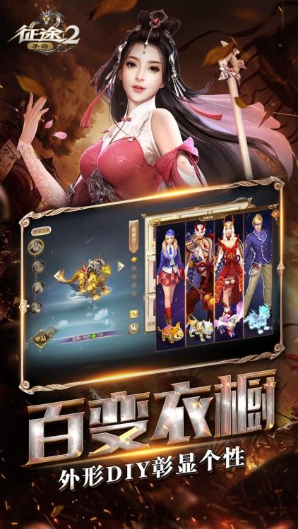 征途2-嘉年华狂欢版本 screenshot-6