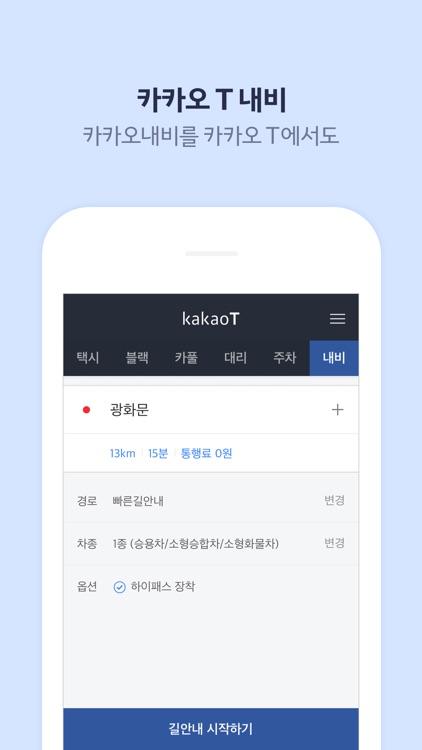 Kakao T screenshot-5