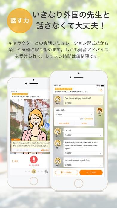英会話、英語リスニング - スタディサプリENGLISH ScreenShot2