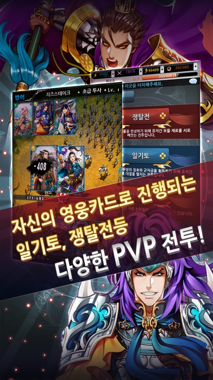 퍼즐삼국 for Kakao screenshot-1