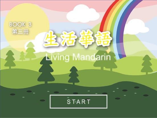 Living Mandarin Book 3 Tablet Screenshots
